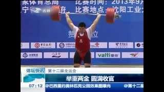 2013 Chinese national games men's 105, +105 winning attempts 215kg, 240kg