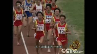 Women's 1500m World Record 3:50.46 Qu Yunxia
